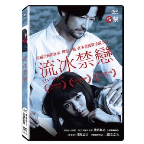 流冰禁戀DVD淺野忠信二階堂富美-未滿18歲禁止購買