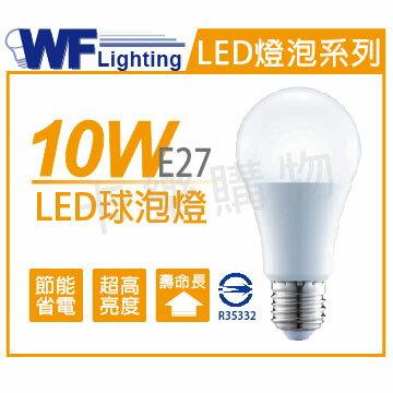 舞光 LED 10W 3000K 黃光 全電壓 廣角 球泡燈 WF520113