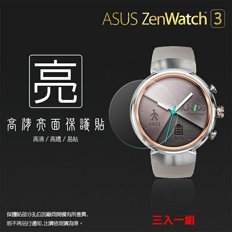 亮面螢幕保護貼 ASUS 華碩 ZenWatch 3 WI503Q 智慧手錶 保護貼【一組三入】軟性 亮貼 亮面貼 保護膜