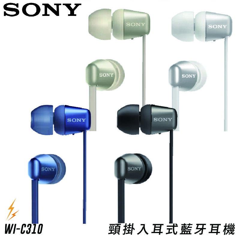 【限時特賣】SONY WI-C310 頸掛入式藍牙耳機 四色可選 入耳式耳機 高續航力 磁吸耳機 原廠公司貨