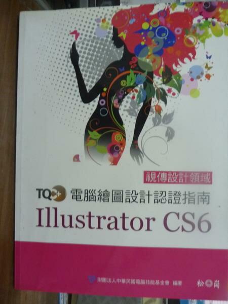 【書寶二手書T1/電腦_QDK】電腦繪圖設計認證指南Illustrator CS6_電腦技能基金會_有光碟