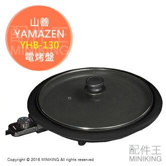 【配件王】日本代購 YAMAZEN 山善 YHB-130 電烤盤 燒烤 煎烤 烤肉爐 另 CQG-B300