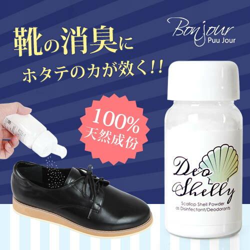 BONJOUR日本進口☆100%天然貝殼鞋靴除菌消臭粉J.【ZE808-399】I. 0