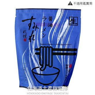 「日本直送美食」[北海道拉麵] [すみれ] sumire 拉麵 (醬油風味 / 新包裝)  ~ 北海道土產探險隊~ - 限時優惠好康折扣