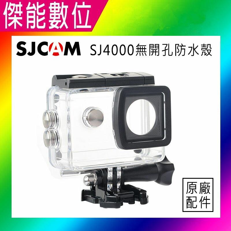 SJCAM 無開孔防水殼 大按鍵 正廠 SJ4000 防水盒運動攝影機專用 保護殼