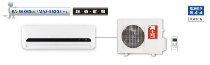 MAXE萬士益超值系列一對一分離式冷氣RA-568GS/MAS-568GS