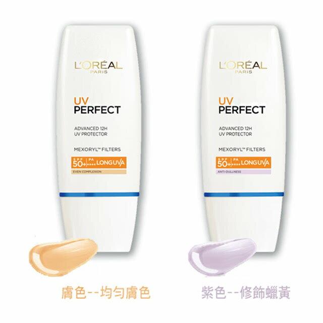 【LOREAL Paris 巴黎萊雅】完美UV 全效防護隔離乳液SPF50+ PA++++(30ml) 【淨妍美肌】