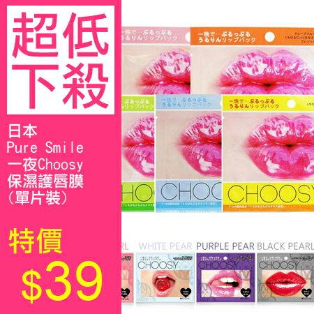 日本 Pure Smile 一夜Choosy護唇膜 (單片裝) 胸膜 Pure Smile CHOOSY 浸透護唇膜【B061043】