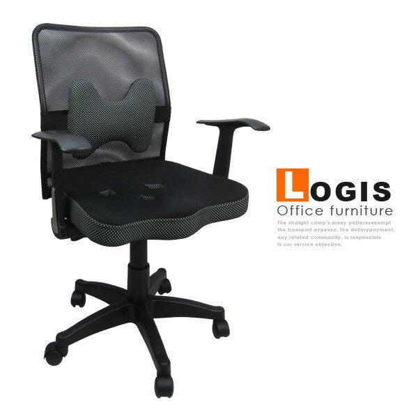 邏爵LOGIS~C013蝶形護腰三孔專利坐墊電腦椅/辦公椅(活動蝴蝶腰枕)