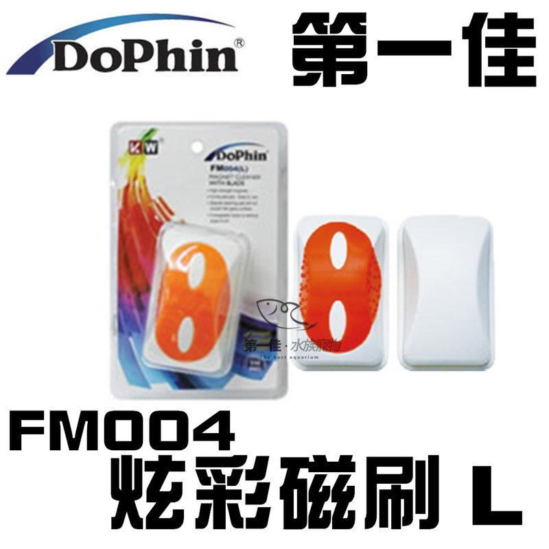 第一佳 水族寵物  海豚Dophin 炫彩磁刷~L~浮力刷 清潔刷 磁力刷 磁刷 磁鐵刷
