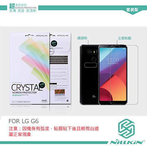 LGG6耐爾金NILLKIN超清防指紋保護貼(含鏡頭貼)螢幕保護貼螢幕高清貼保護貼