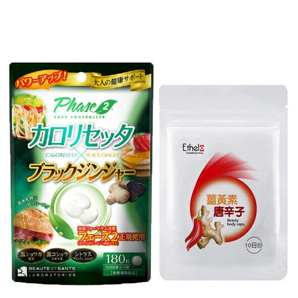 控熱素X老薑(45日份) + 薑黃素唐辛子美體膠囊 (10日份) 0