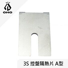 [OHO]3S爐箱控盤隔熱片A型白鐵111爐箱LSC3SU4A