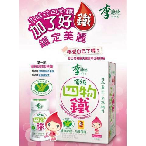 中天 李時珍-頂級四物鐵 6入(盒裝)(國家認證四物飲品)