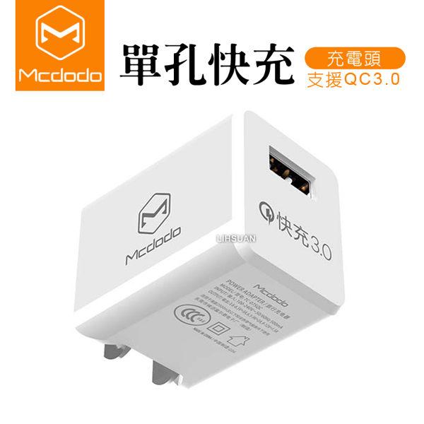 McdodoQC3.0快充3AUSB充電器閃充智能充電頭插座轉接頭
