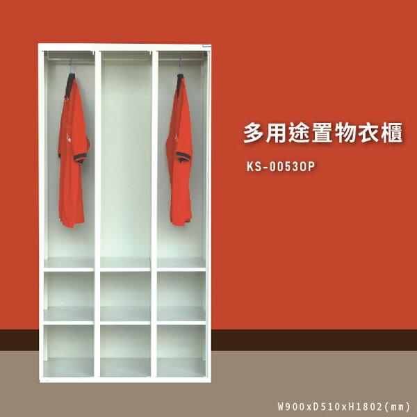 品牌特選NO.1【大富】KS-0053OP多用途置物衣櫃收納櫃置物櫃衣櫃員工櫃健身房游泳池台灣製造