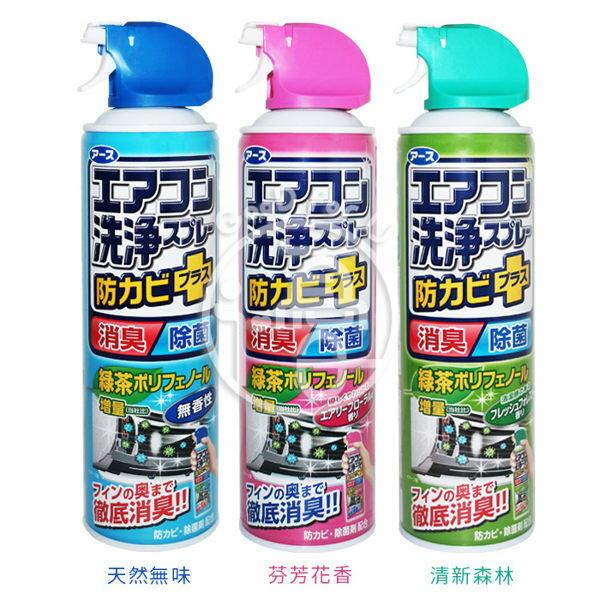 興家安速 抗菌免水洗冷氣清潔劑 冷氣清洗劑(無香味/清新森林/芬芳花香) 420ML/瓶 - 任選【i -優】