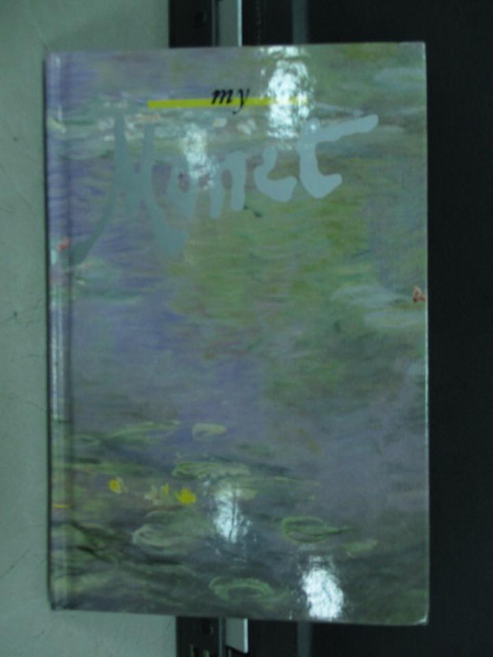 【書寶二手書T2/藝術_KQA】莫內在故宮_十九世紀末期中西畫風的感通