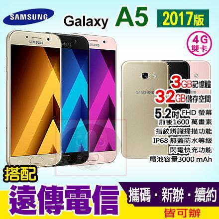 Samsung Galaxy A5 (2017) 攜碼遠傳4G上網月繳$1399(24) 手機1元