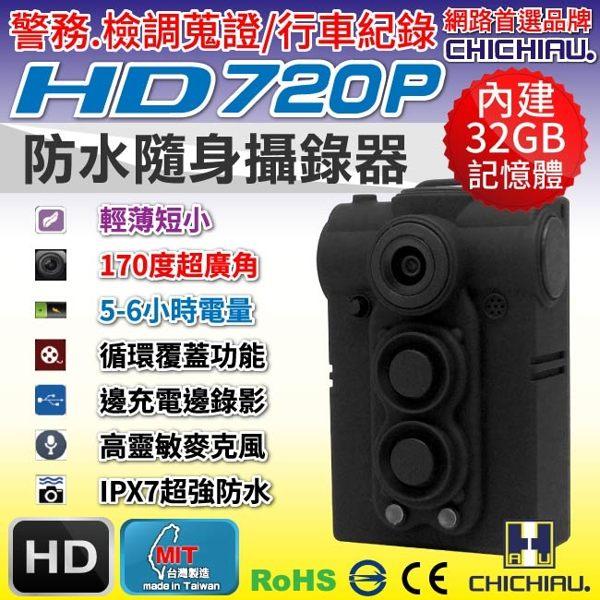 弘瀚--【CHICHIAU】HD 720P 超廣角170度防水隨身微型密錄器 警察執勤必備/可邊充電邊錄/循環錄影