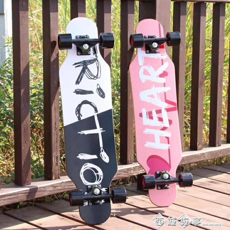 長板公路滑板四輪滑板車青少年男女生舞板成人刷街板 滑板初學者 聖誕節全館免運