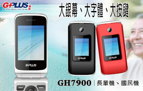 [滿3000加碼送15%12期零利率]GPLUSGH7900雙螢幕摺疊式長輩機-黑紅