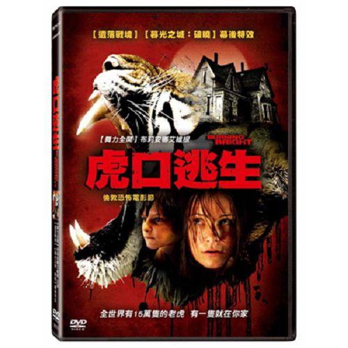 虎口逃生DVD