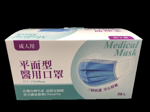 【超值專案組】昆陽一般醫用口罩(未滅菌)藍色一盒+粉紅色一盒 成人醫療口罩