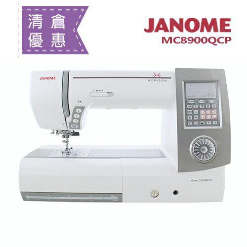 (大回饋)日本車樂美JANOMExa0電腦型全迴轉縫紉機MC8900QCP