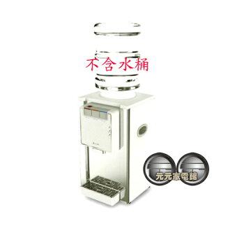 元山 桌式桶裝不銹鋼冰溫熱飲水機 YS-8201BWIB「不含水桶」