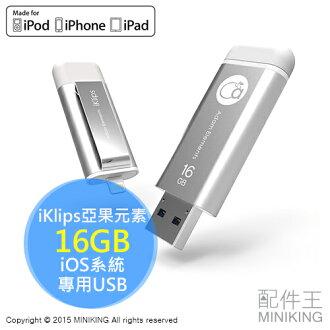 【配件王】亞果元素 iKlips iOS系統專用 16GB USB 3.0極速多媒體行動碟 支援exFAT格式