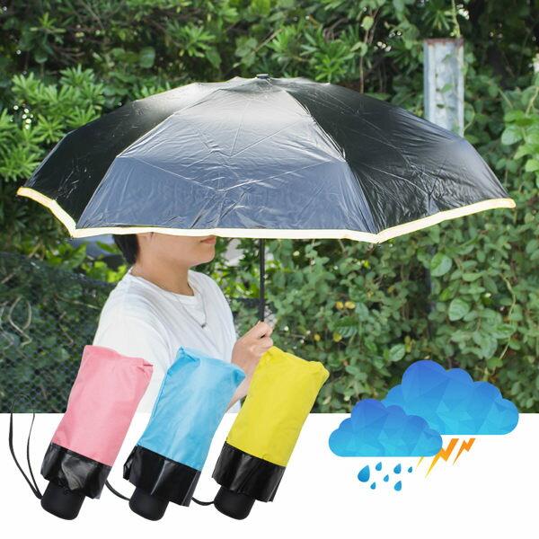傘 雨傘 口袋傘 迷你黑膠傘 折傘 遮陽傘 晴雨兩用傘 防紫外線 超輕量 五折傘 五摺傘 晴雨傘 防曬美白傘 摺疊傘
