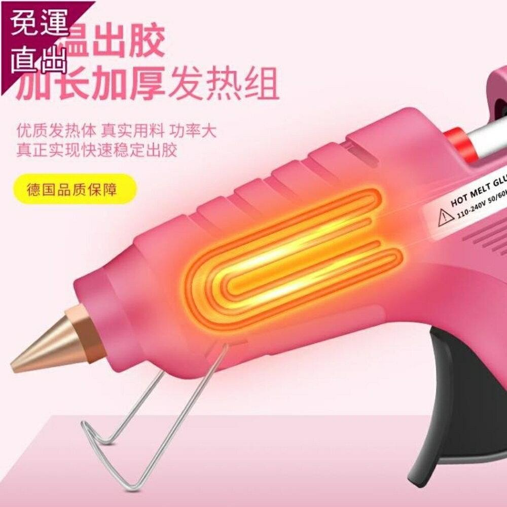 熱熔膠槍-熱熔膠搶膠槍萬能家用膠棒膠水槍兒童手工制作熱融電熔膠搶7-11mm【全館82折】