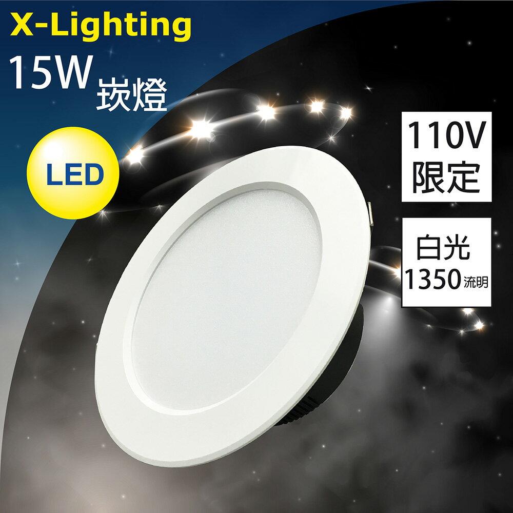 LED 崁燈 15CM 15公分 15W 耗電 18W 亮度1350流明 (白) 嵌燈 / 筒燈 X-Lighting