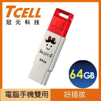 TCELL 冠元 64G OTG 隨身碟 SMARTF 紅蝴蝶【三井3C】
