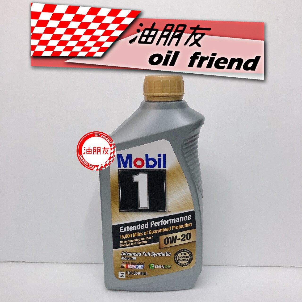 -油朋友-  美孚 Mobil 1 EP Extended Performance 0w20 全合成機油