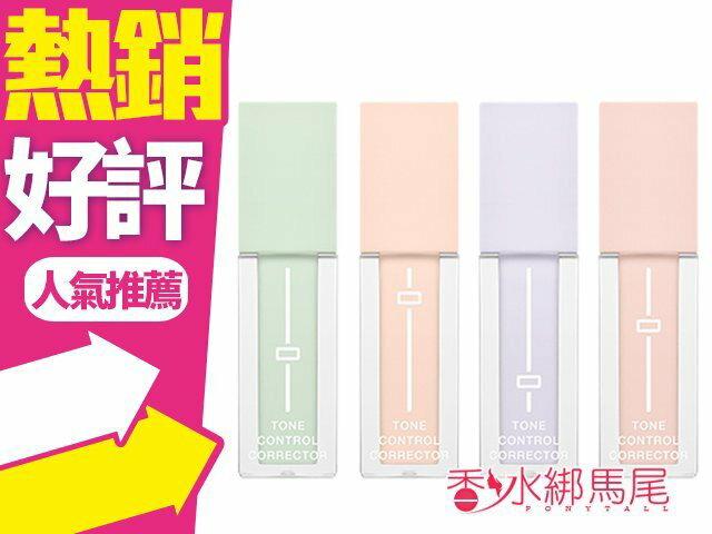 韓國 MISSHA 馬卡龍修容液 4.5ml 4款可選 遮瑕 修飾?香水綁馬尾?