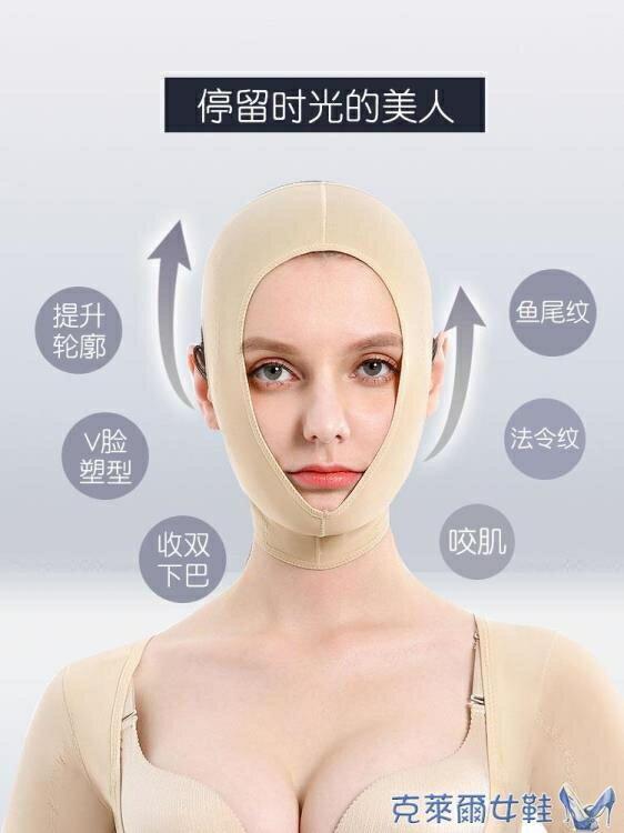 瘦臉神器提升雙下巴睡眠美容儀面膜提拉緊致面部半臉面罩v臉繃帶 快速出貨