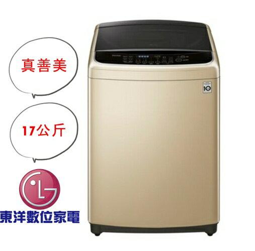 ****東洋數位家電****LG 6MOTION DD直立式變頻洗衣機 星燦金 / 17公斤洗衣容量WT-D178GV