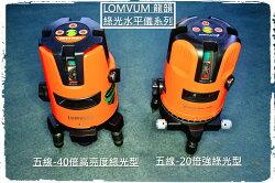德國LOMVUM龍韻 雷射水平儀室外40倍錄光-最新5線6點機種 電子式紅光墨線儀 LD紅外線投線儀 水準儀4V1H6D