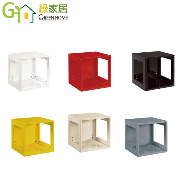 【綠家居】亞約亮彩組合式椅凳(六色可選)