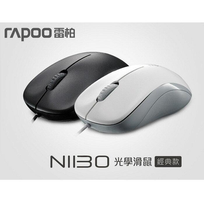 Rapoo 雷柏 N1130 光學滑鼠 1000 dpi