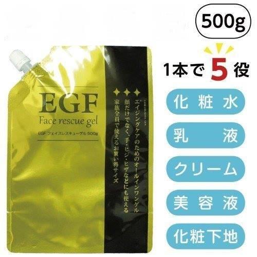 【超取免運】日本製 EGF 精華液(菁華液) 500g*夏日微風*
