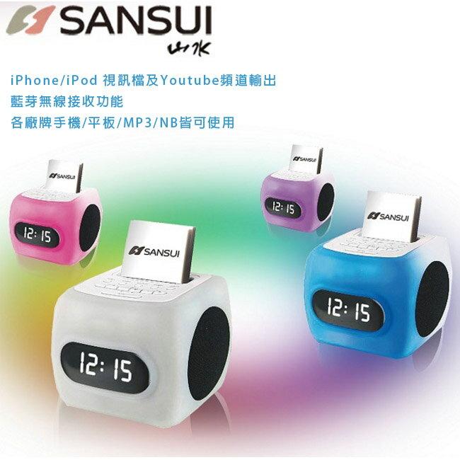 【SANSUI 山水】彩虹多媒體藍芽播放機/iPhone/iPod/鬧鐘/播放機專用藍芽接收器SRIP-22B
