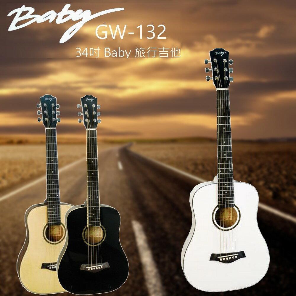 【非凡樂器】Baby GW-132 34吋旅行吉他 白色