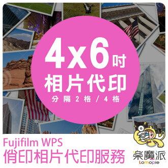 『樂魔派』富士WPS 俏印印相站 寫真印相服務 客製化 列印4*6分格相片 印照片 證件照 線上沖印