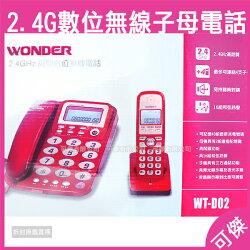 可傑 WONDER 旺德 2.4GHz高頻數位無線電話 WT-D02 電話 母機具2組直撥記憶鍵