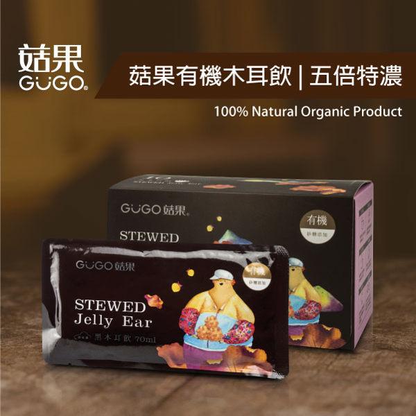 【菇果廚房】五倍特濃-有機黑木耳飲(10入盒)