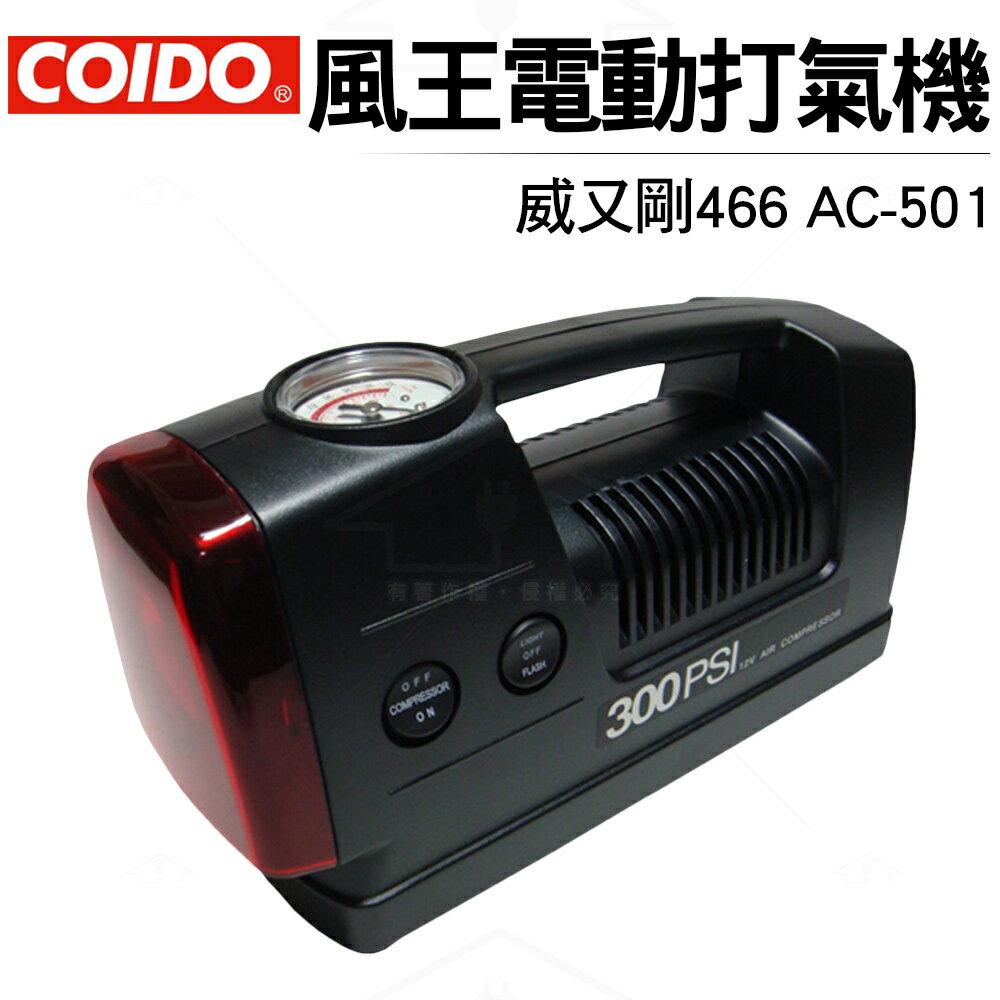 COIDO 風王威又剛466 電動打氣機AC-501 汽車打氣機 輪胎打氣