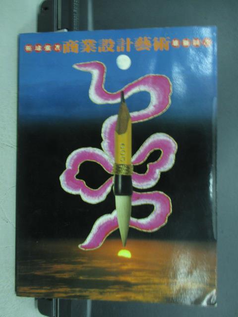 【書寶二手書T7/設計_ZHV】商業設計藝術_民76